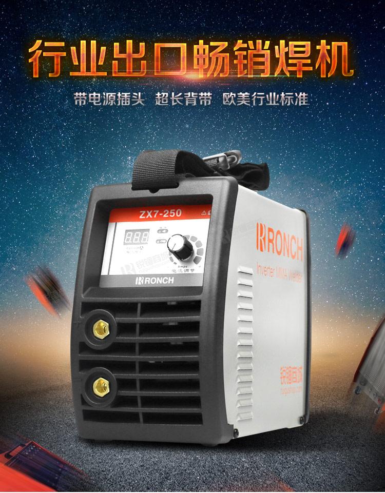 焊机/逆变直流手工焊/电焊机 zx7-250