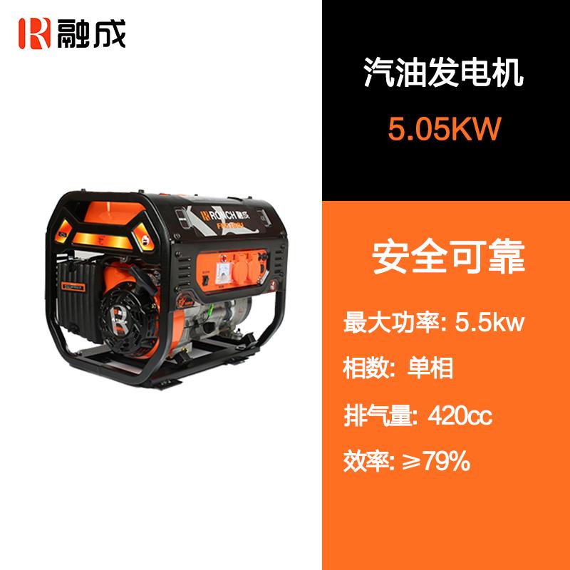 汽油发电机 FPG7801E 单相直流12V两用5.0KW (电启)/融成