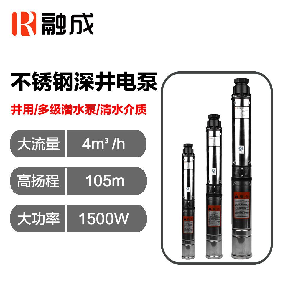深井泵/100QJD4-75-1.5/220V/融成