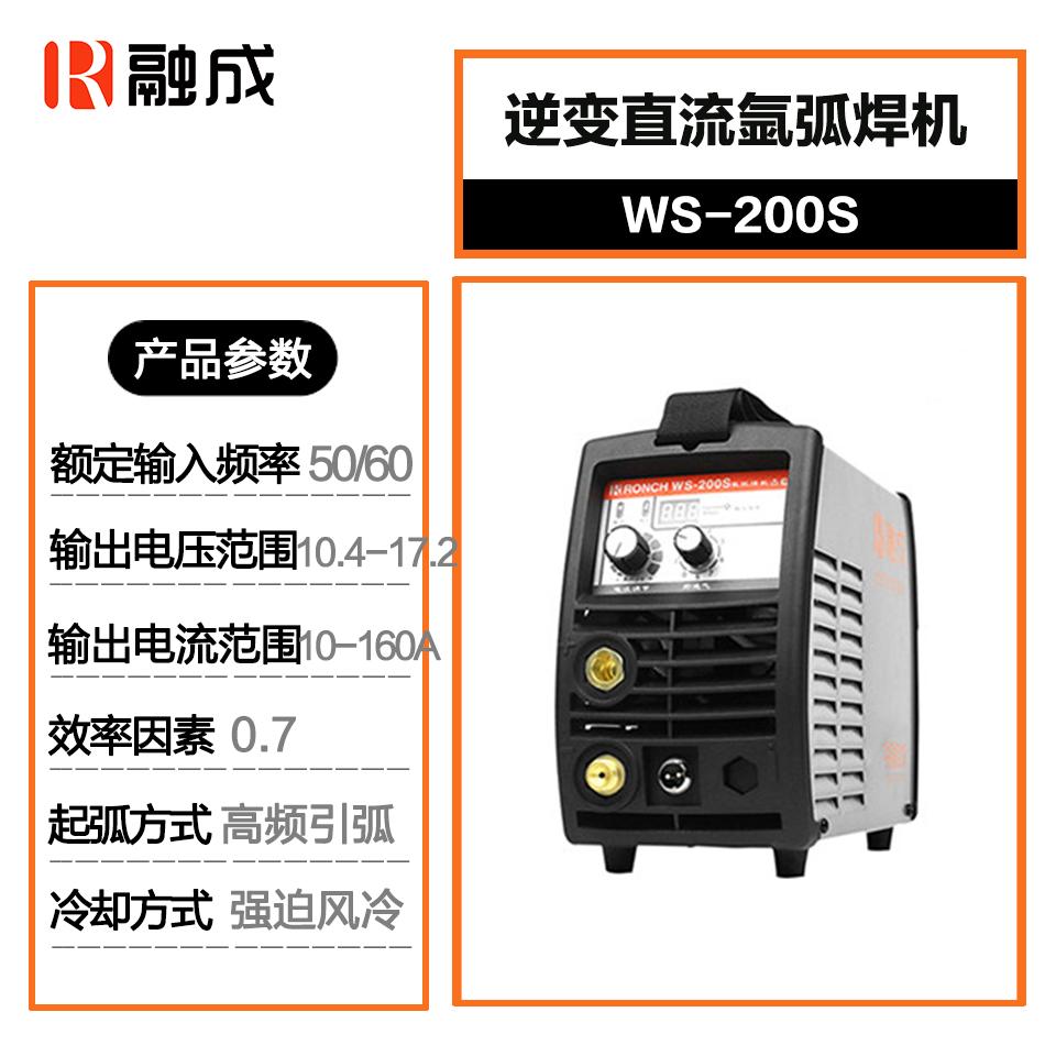 直流氩弧焊机/WS-200S/220V/IGBT/融成
