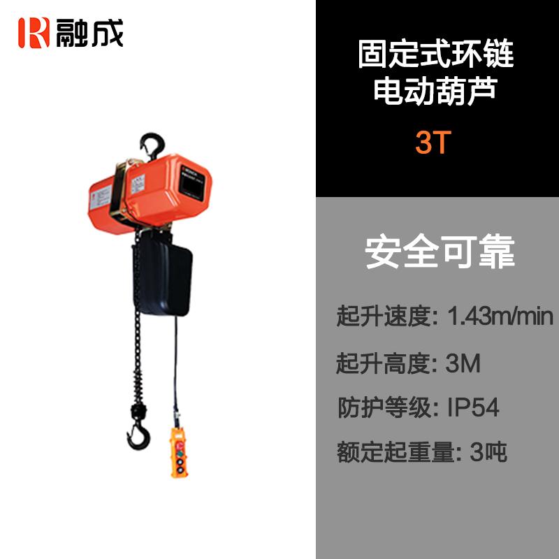 电动葫芦/小吊机/起重机 固定式环链 HHXG-A 3T/融成