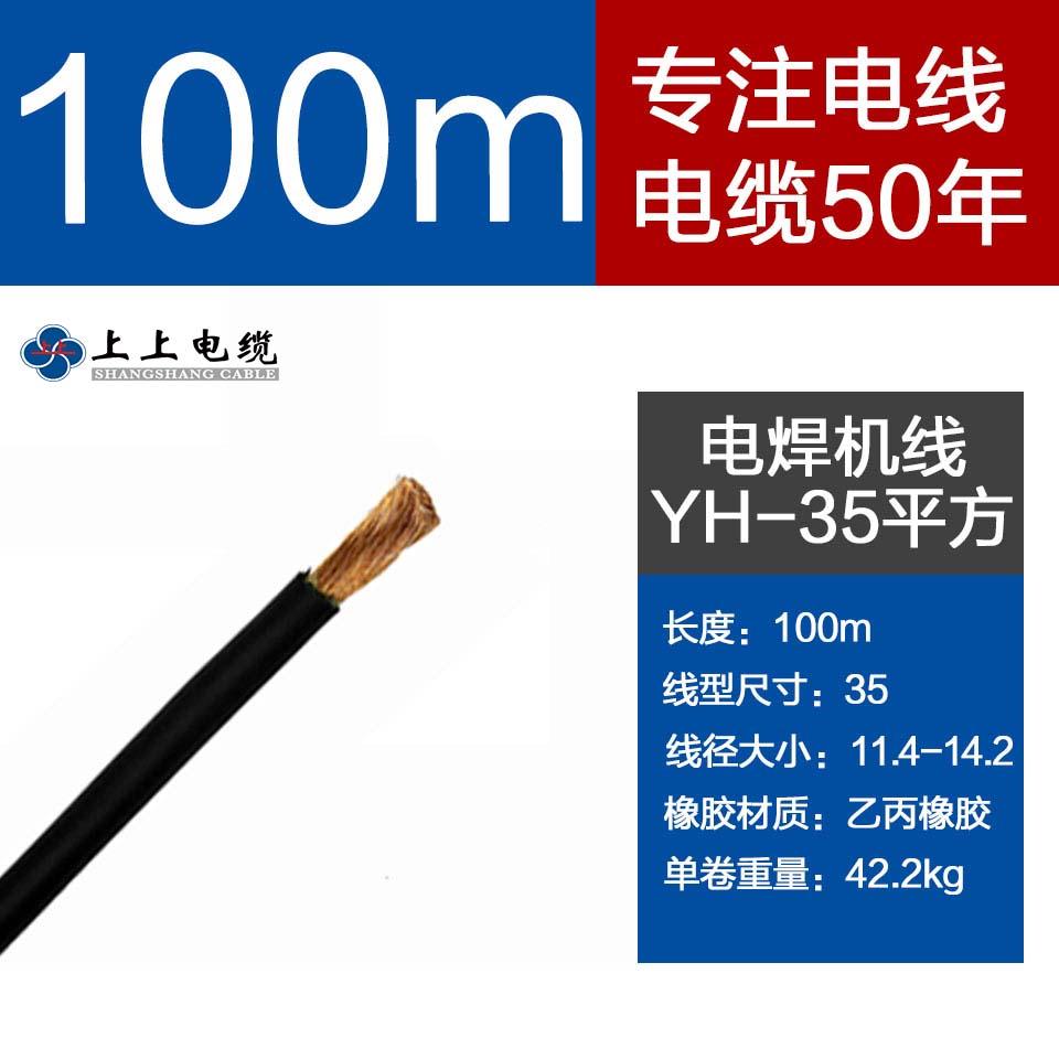 电焊机线/YH-35  上上