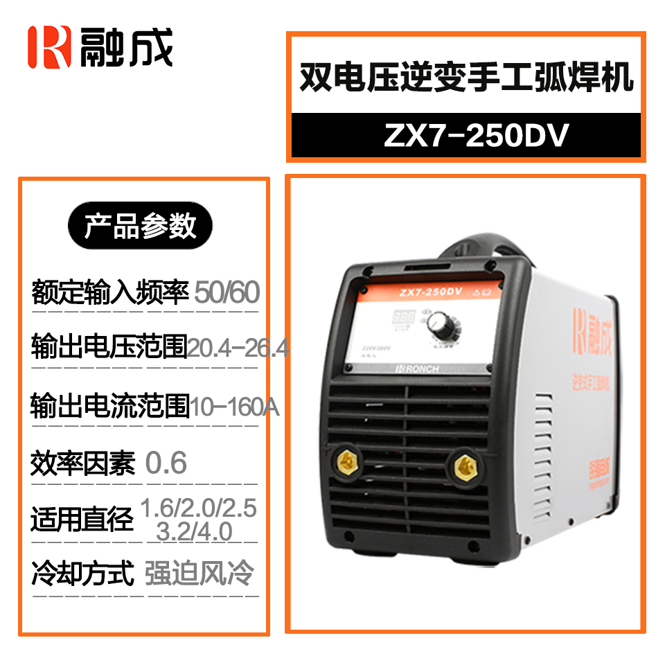 手工焊/ZX7-250DV/宽电压/IGBT/融成