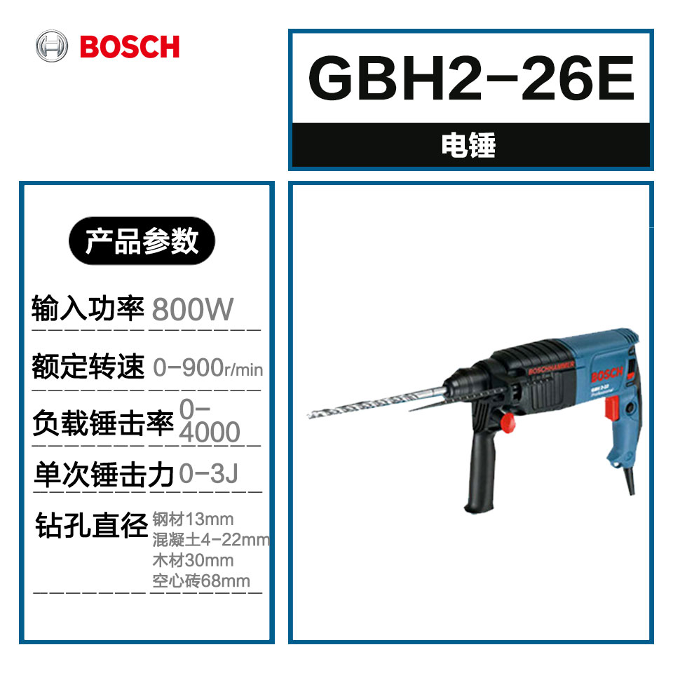 轻型电锤/GBH2-26E 26mm 800W/1箱5台/两用/圆柄四坑/带离合  博世