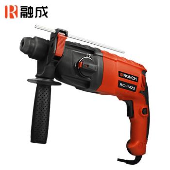 電錘/輕型電錘/RC-1422 22mm 600W(兩用錘鉆/無級變速/圓柄四坑/安全離合功能)  融成