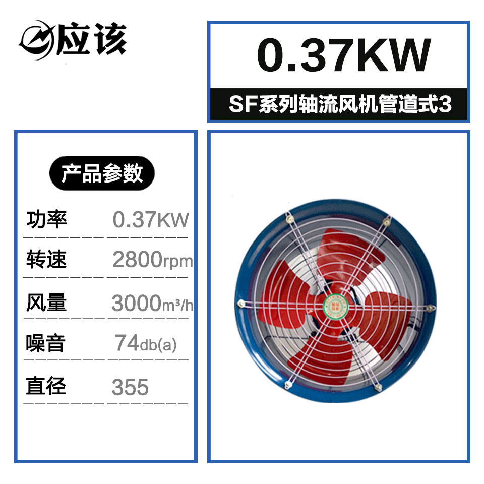 SF系列轴流风机/3#/管道式/0.37kw/单相  应该