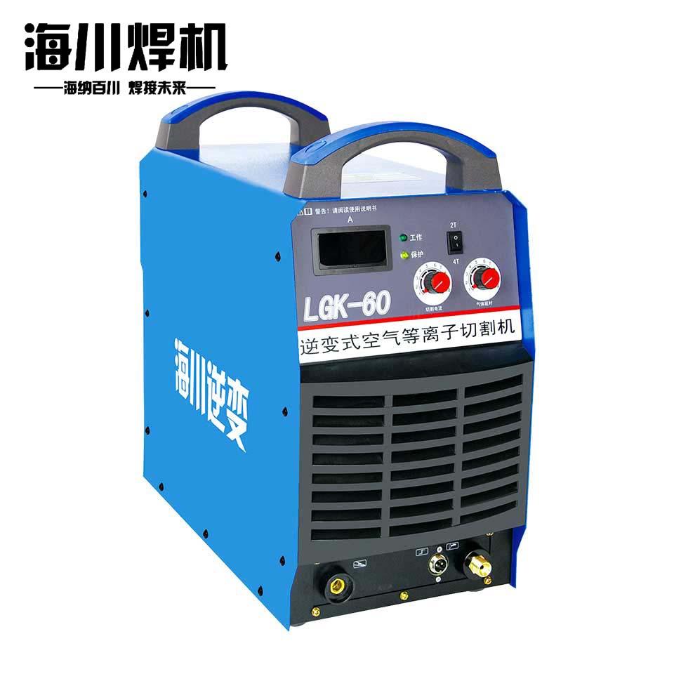 等离子切割机/LGK-60/380V/IGBT