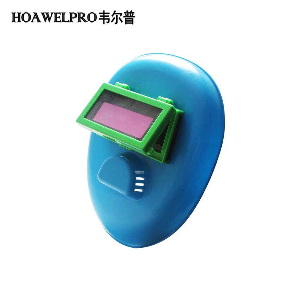 变光面罩/小猪脸自动变光/HOA-01001  韦尔普