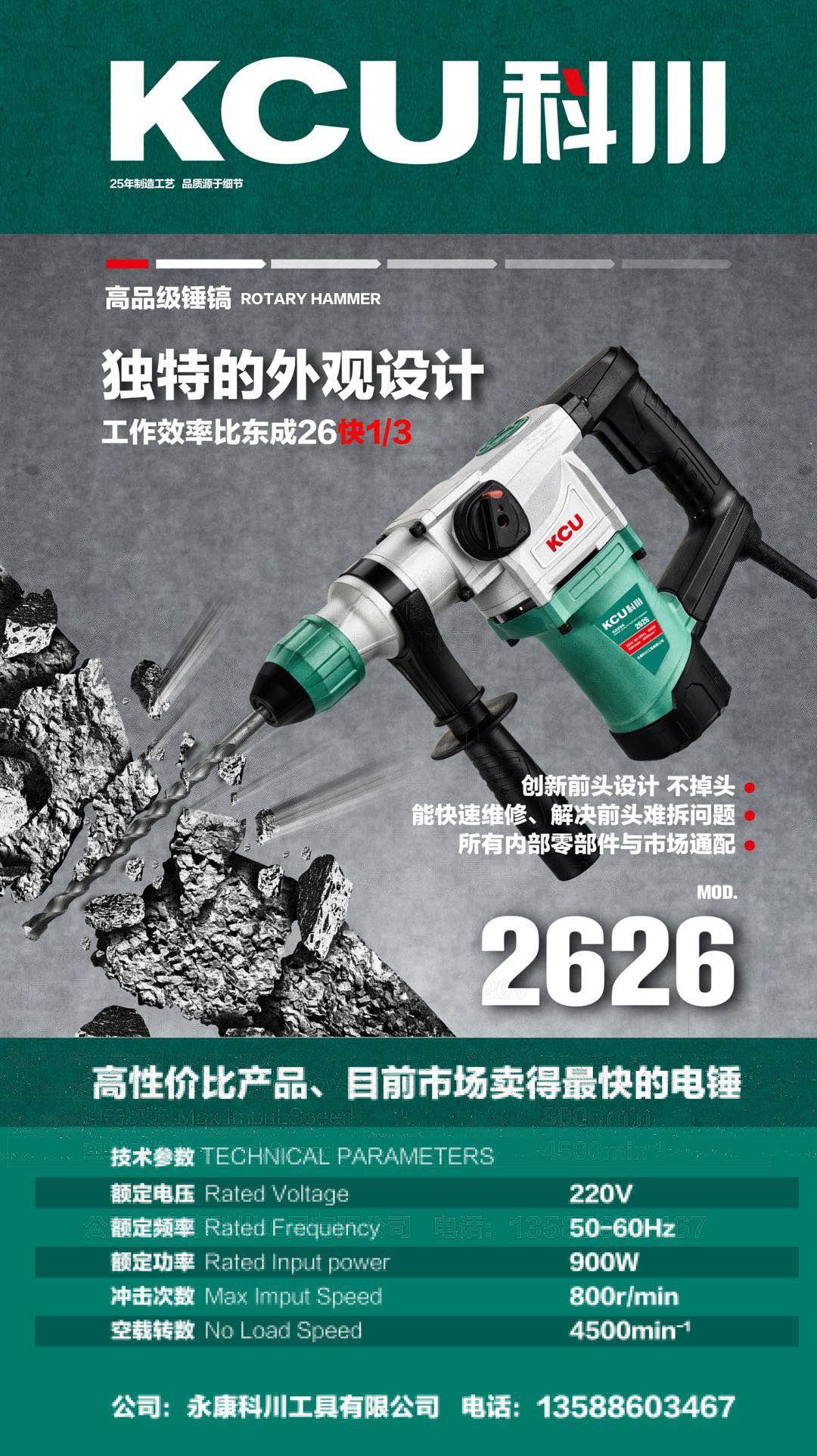 电锤/2626/26MM/900W/双用