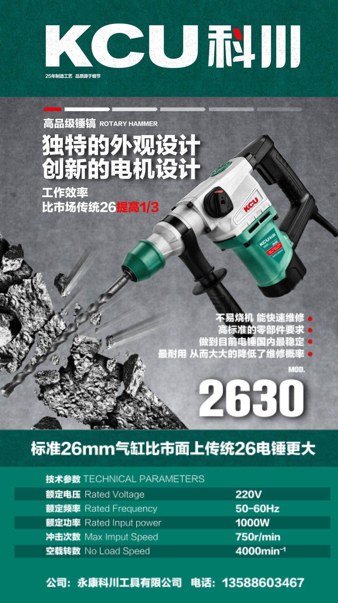 电锤/2630/26MM/1000W/双用
