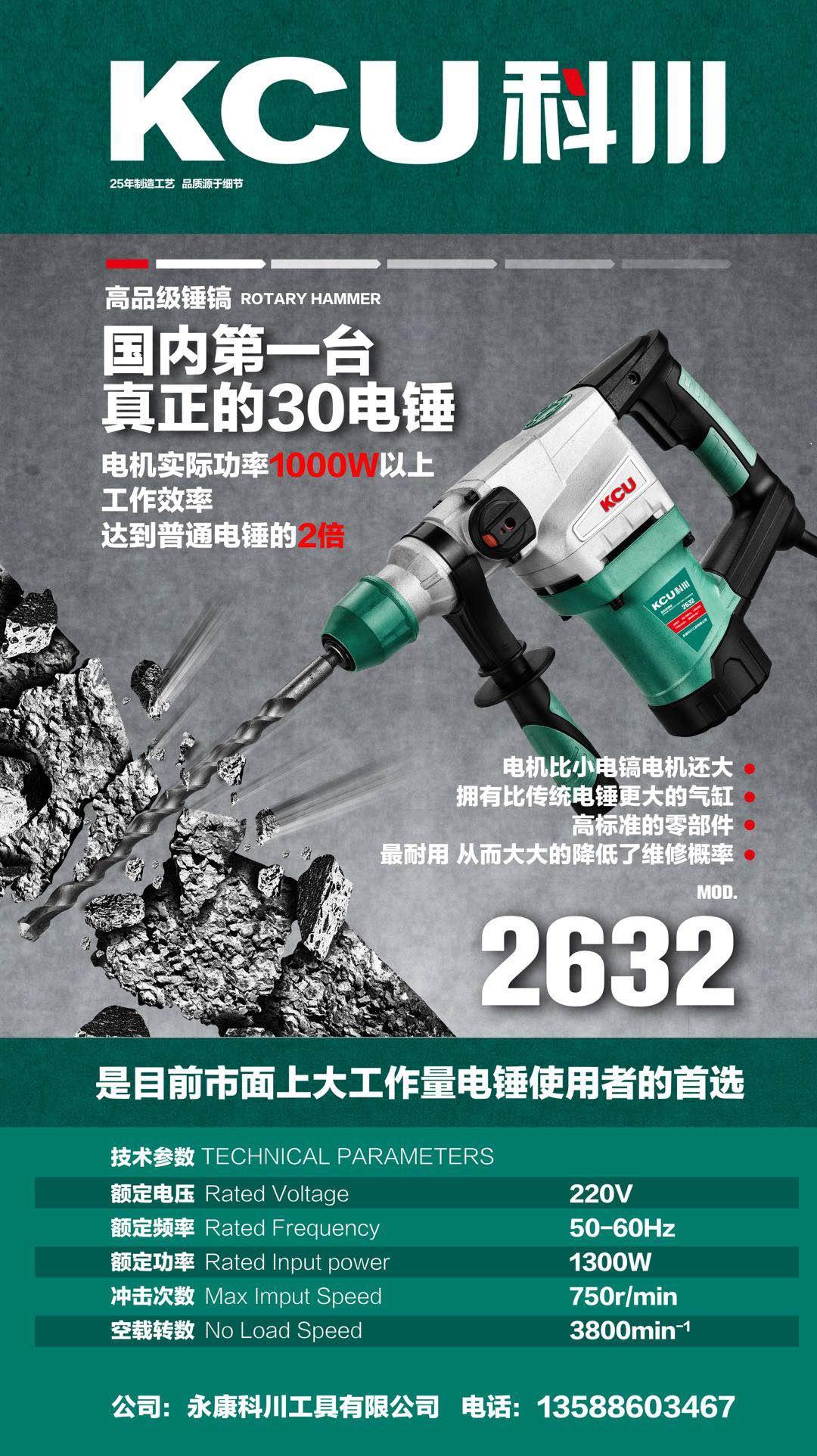 电锤/2632/30MM/1300W/双用