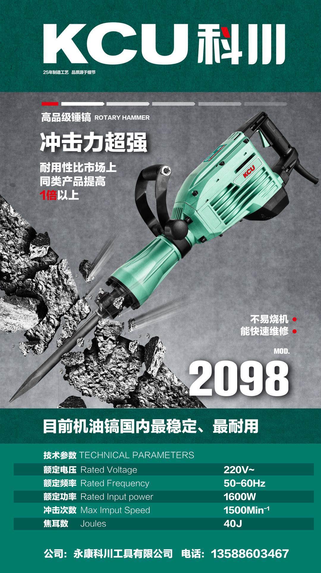 电镐/2198/2000W/机油镐