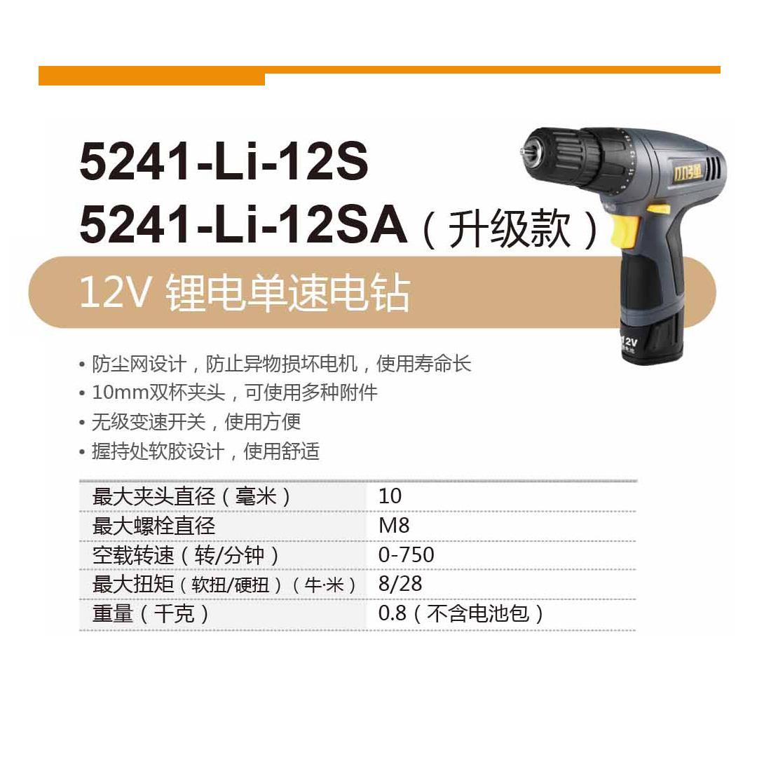 充电钻/5241-Li-12S/12V/1.5Ah/单电/彩盒