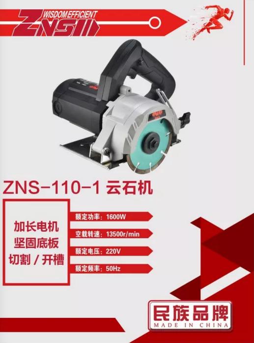 云石机/ZNS 110-1/1600W/110MM