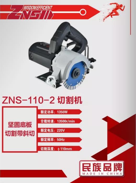 云石机/ZNS 110-2/1350W/110MM