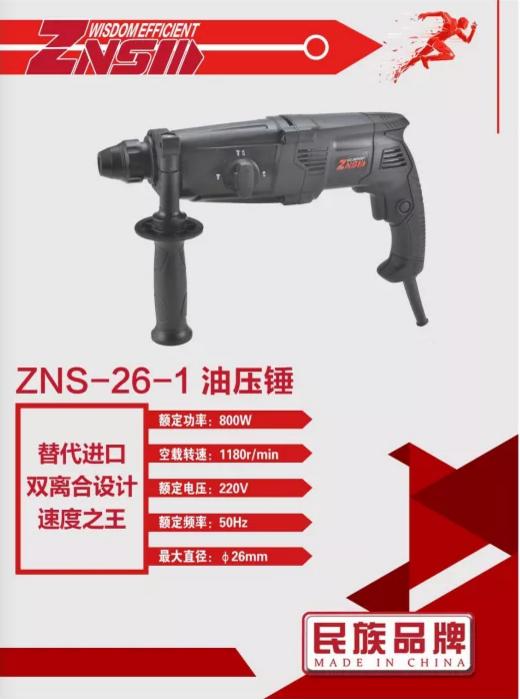 油压锤/ZNS 26-1/800W/26MM
