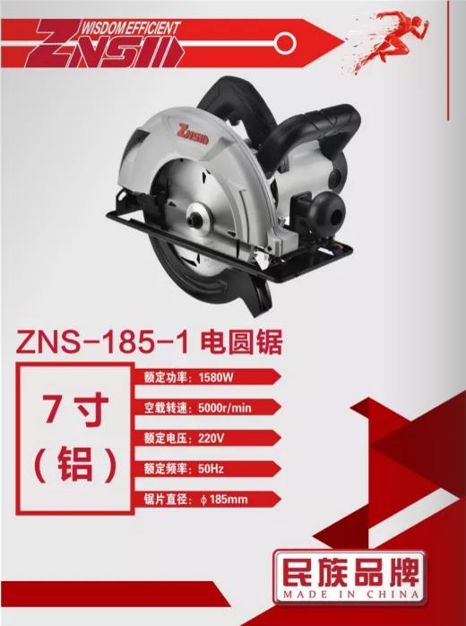电圆锯/ZNS 185-1/7寸/1580W/185MM
