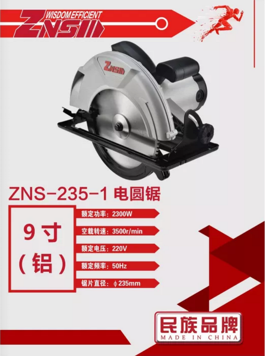 电圆锯/ZNS 235-1/9寸/2300W/235MM