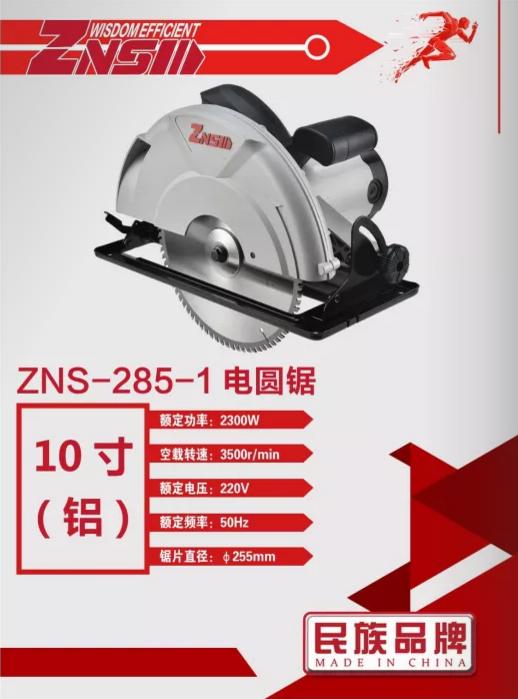电圆锯/ZNS 285-1/10寸/2300W/255MM