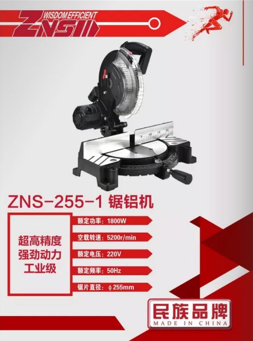 锯铝机/ZNS 255-1/1800W/255MM
