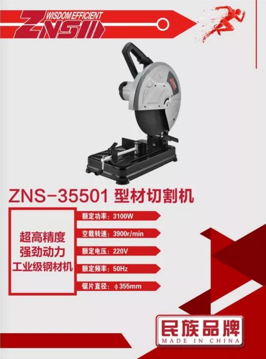 钢材机/ZNS 35501/3100W/355MM
