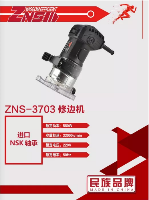 修边机/ZNS 3703/580W/转速3300