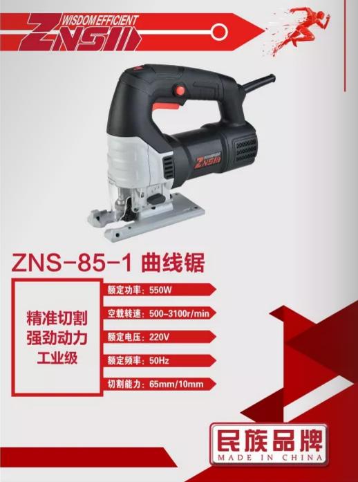 曲线锯/ZNS 85-1/500W/65MM/10MM