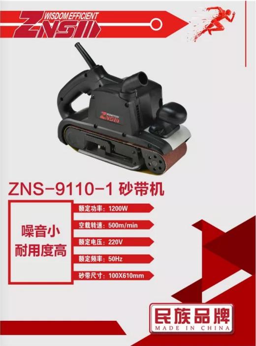 砂带机/ZNS 9110-1/1200W