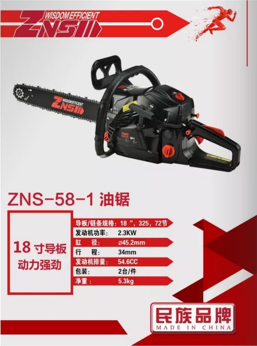 油锯/ZNS 58-1/8寸/2300W/45.2MM