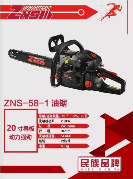 油锯/ZNS 58-1/20寸/2300W/45.2MM