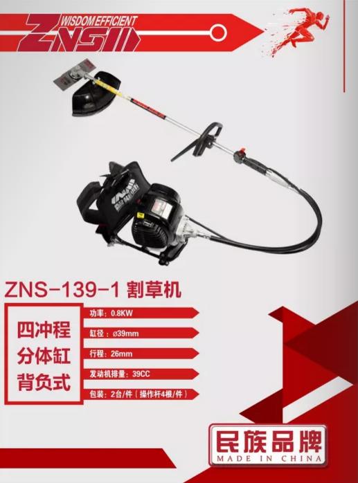 割草机/ZNS 139-1/800W/39MM