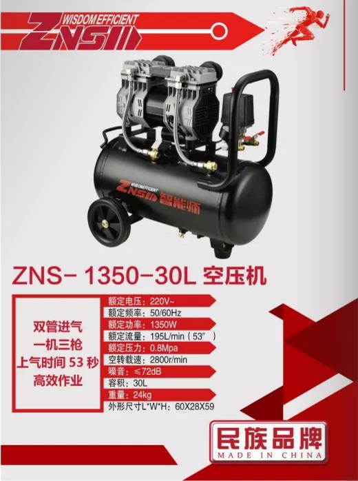 空压机/ZNS 1350-30L /1350W/30L