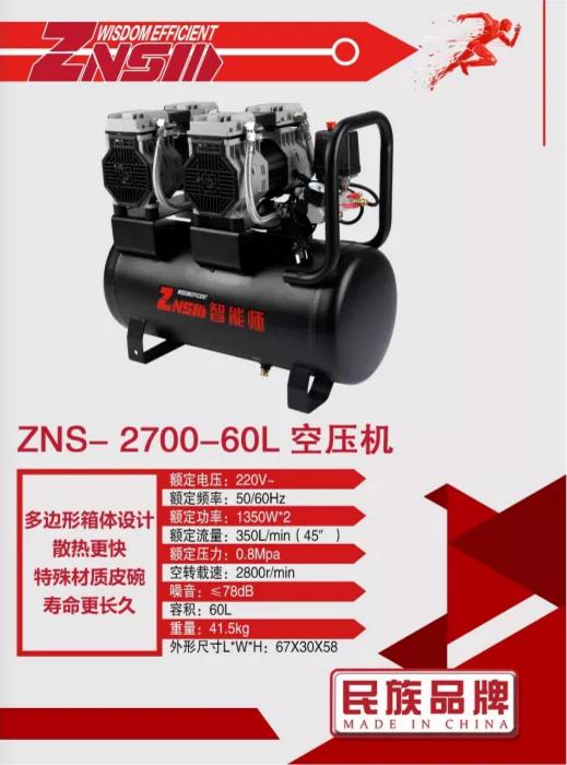 空压机/ZNS 2700-60L/1350W*2/60L(2个机头)