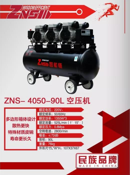 空压机/ZNS 4050-90L/1350W*3/90L(3个机头)