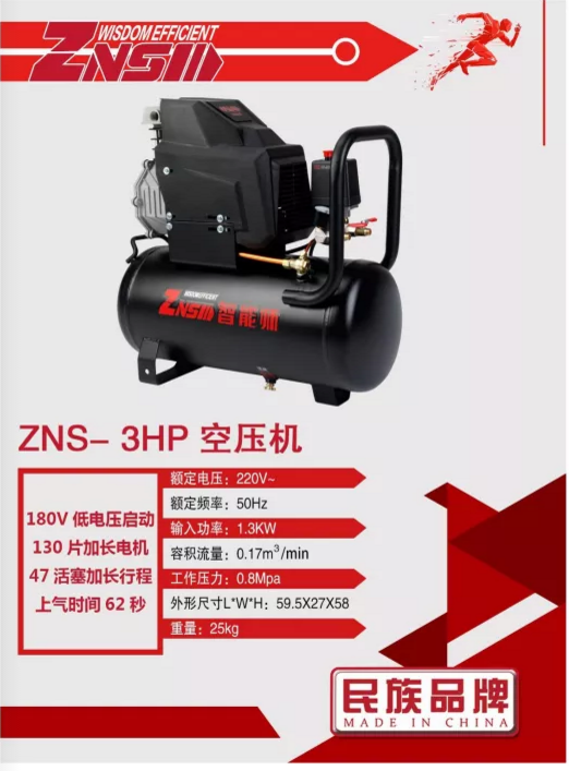 空压机/ZNS 3HP/1300W/0.8MPA/0.17