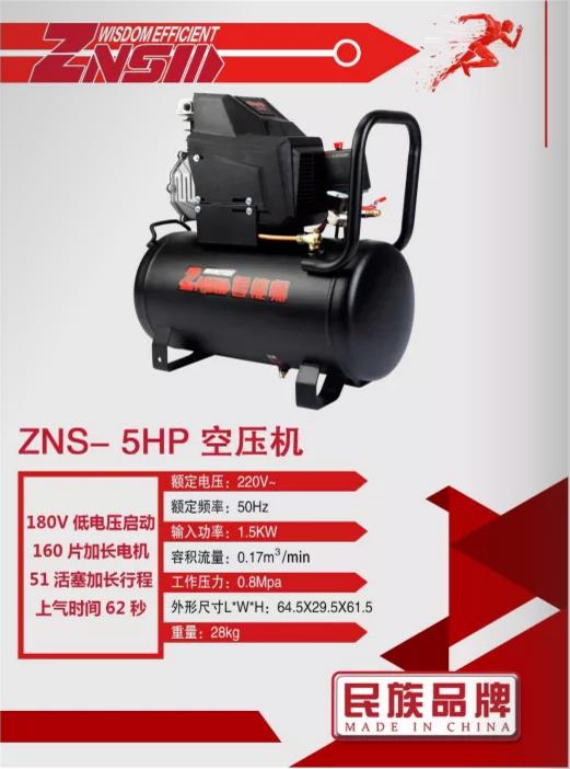 空压机/ZNS 5HP/1500W/0.8MPA/0.17
