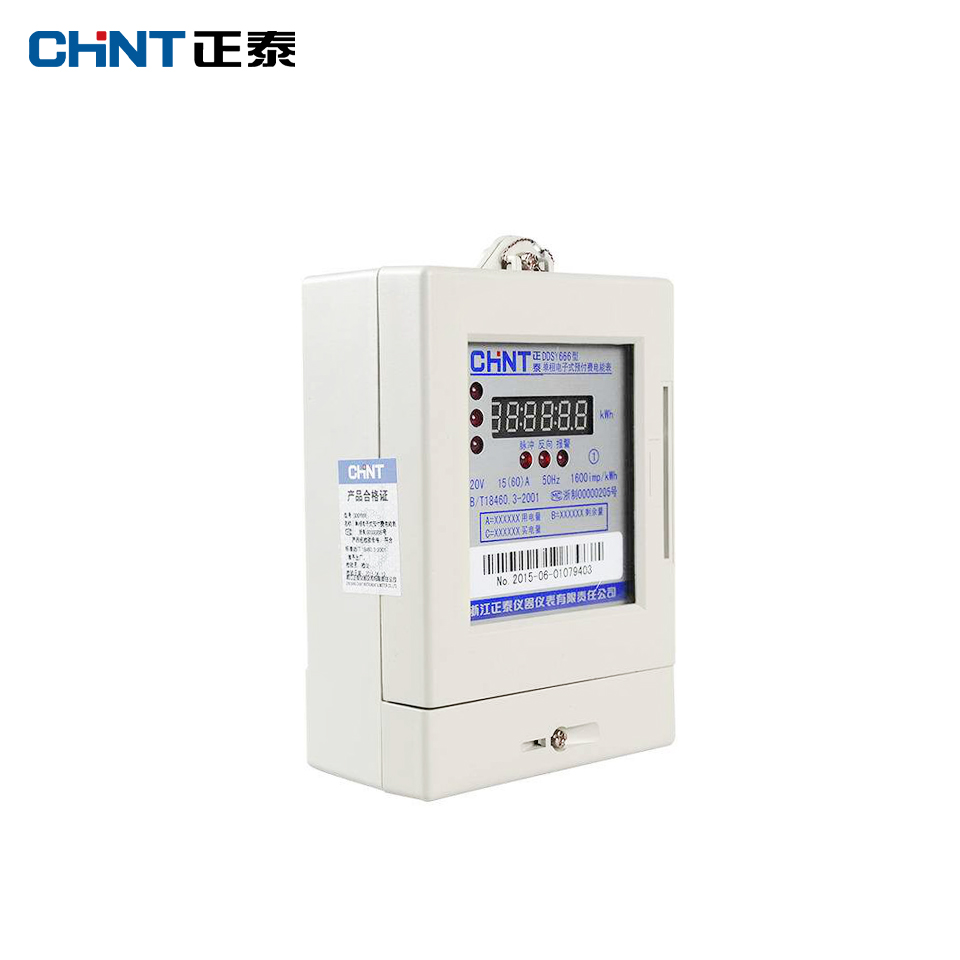 电力电表/电度表DTSF666 220/380V1.5(6)A 1级LCD 红外/485/正泰