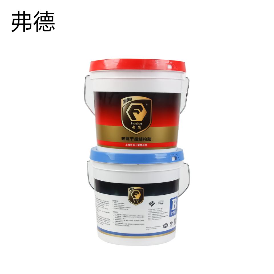 AB干挂胶/9公斤/米黄(2桶1组)/弗德