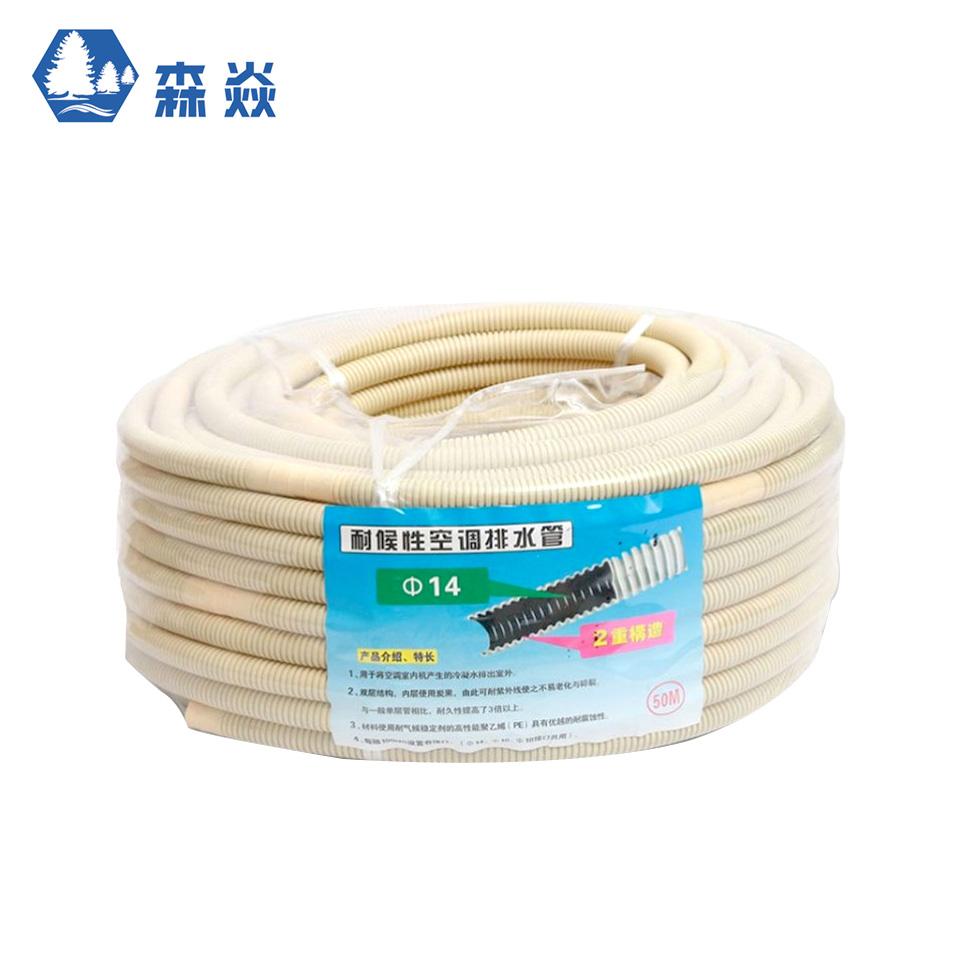 下水管/双层耐老化 空调出水管(50M)/森焱