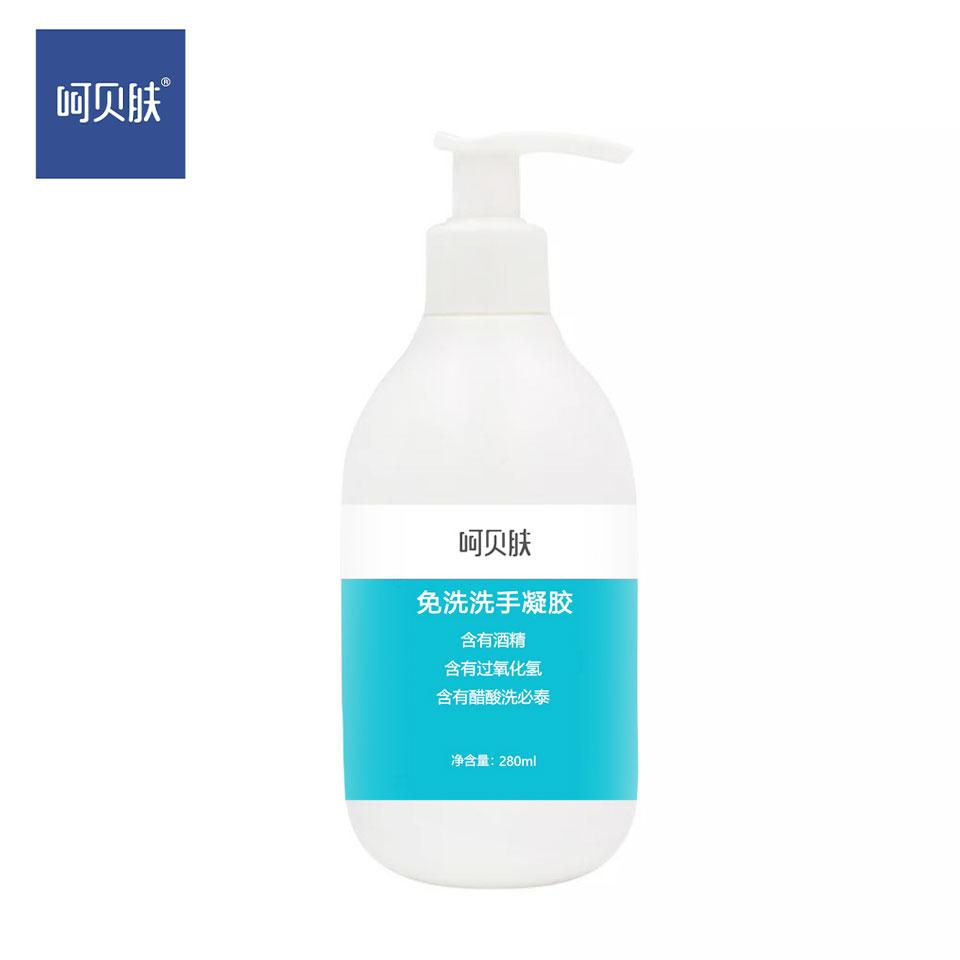【现货】免洗洗手凝胶/280ml