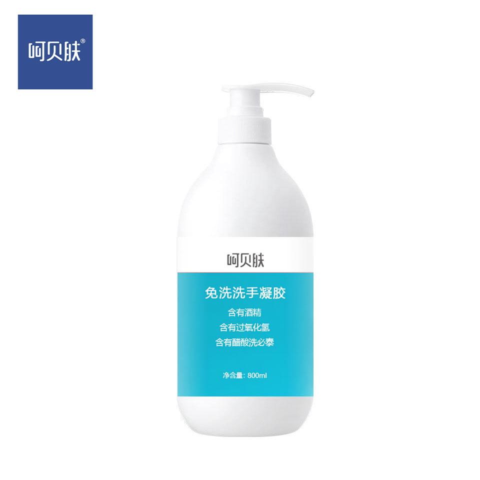 【现货】免洗洗手凝胶/800ml