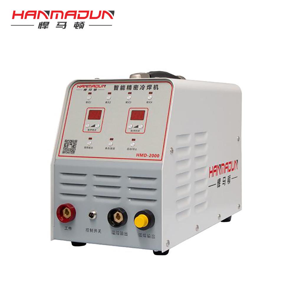 智能精密冷焊机/HMD-2000/悍马顿