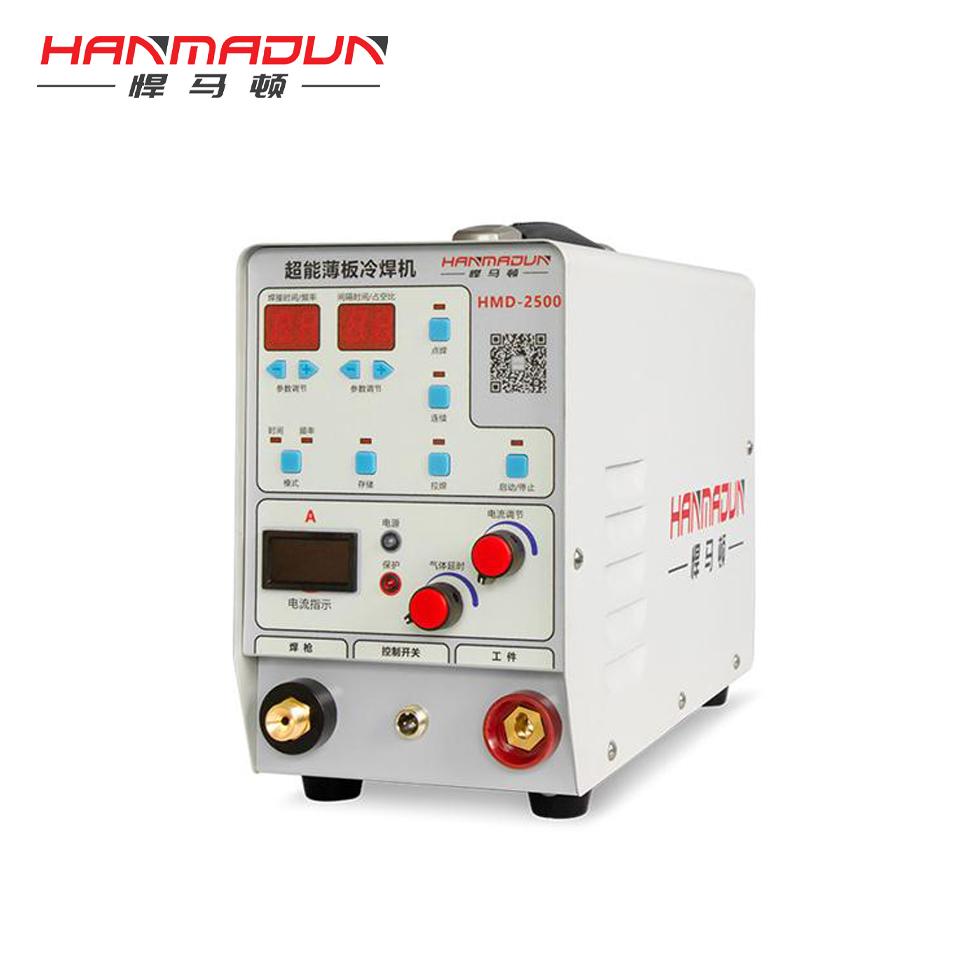 超能薄板冷焊机/HMD-2500/悍马顿