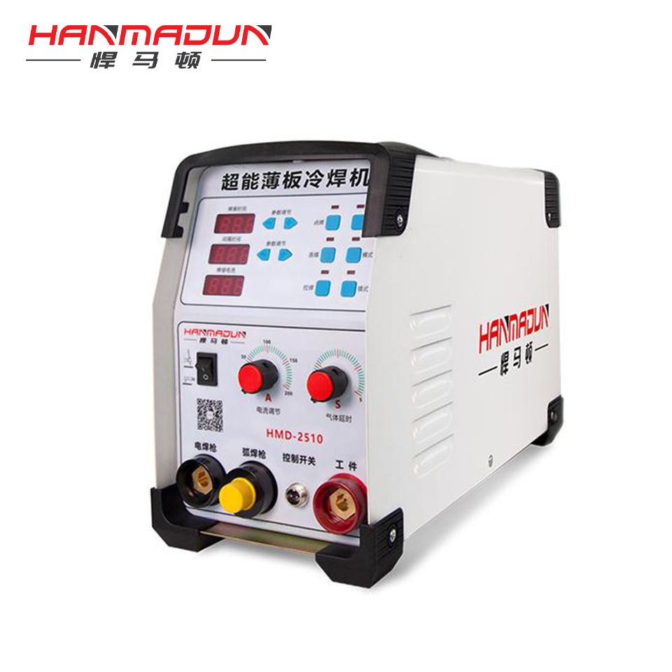 超能薄板冷焊机/HMD-2510/悍马顿