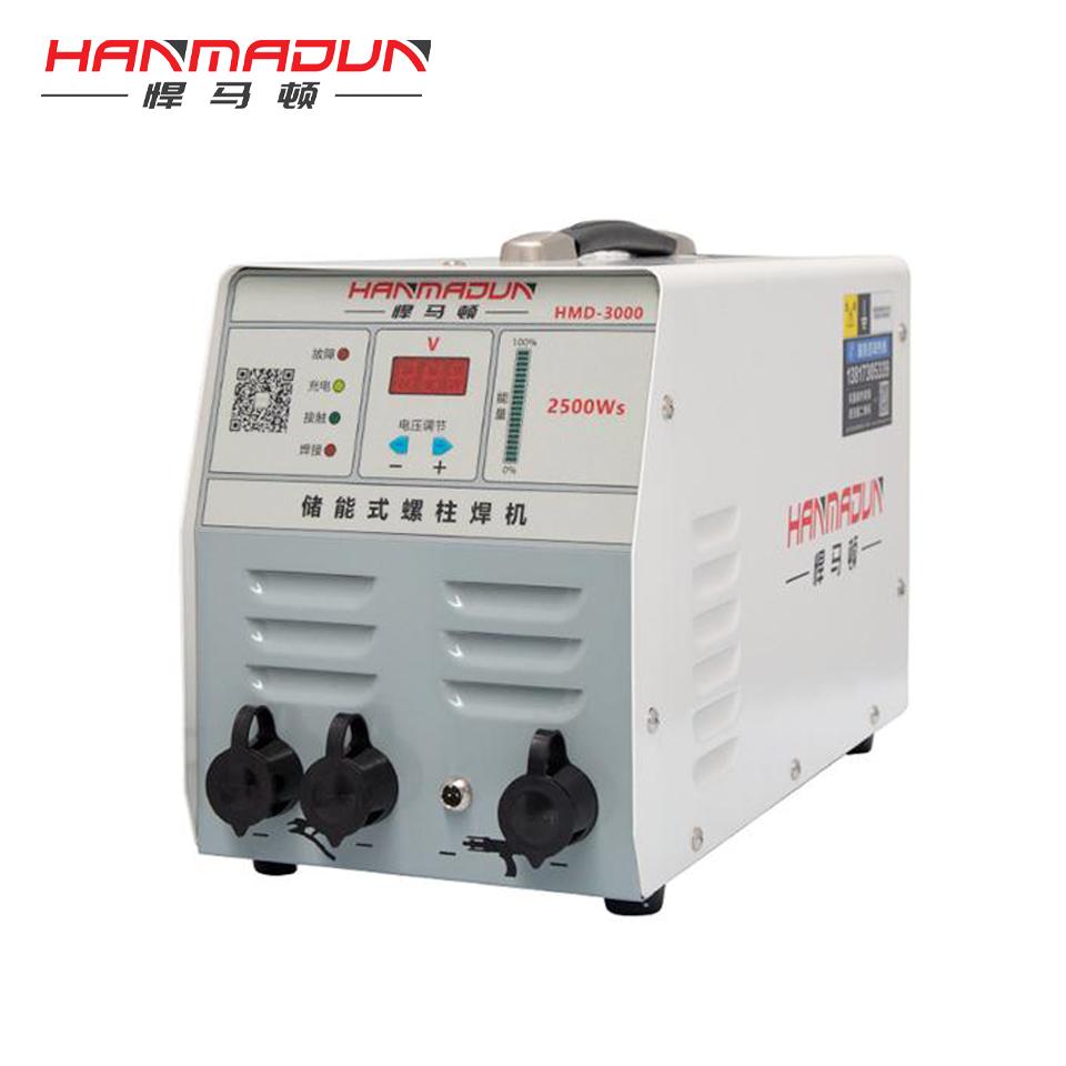 储能式螺柱焊机/HMD-3000/悍马顿