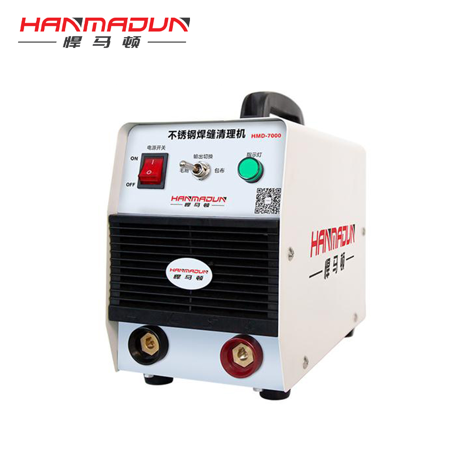不锈钢焊缝清理机/HMD-7000/悍马顿