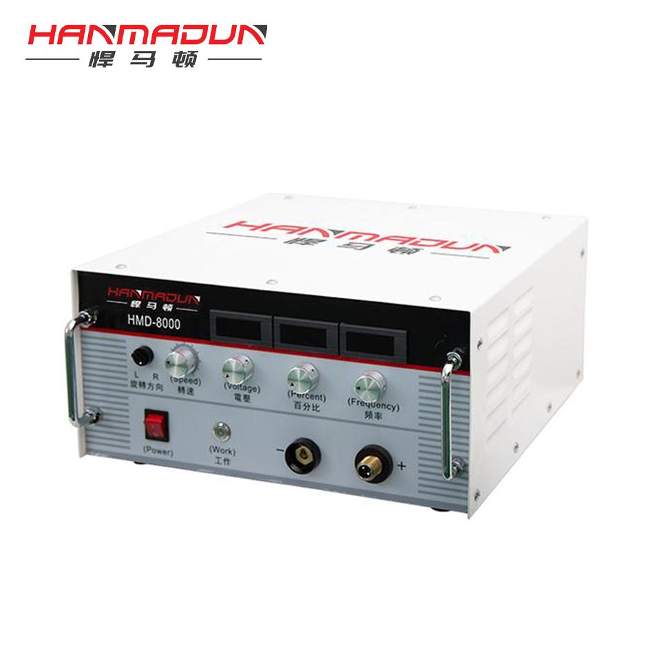 电火花堆焊修复机/HMD-8000/悍马顿
