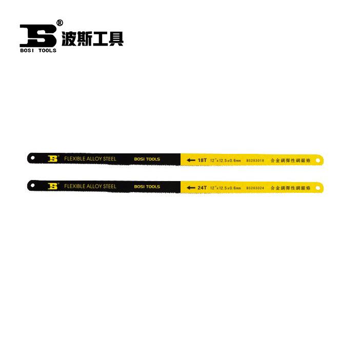 BS283018-高档弹性钢锯条18T