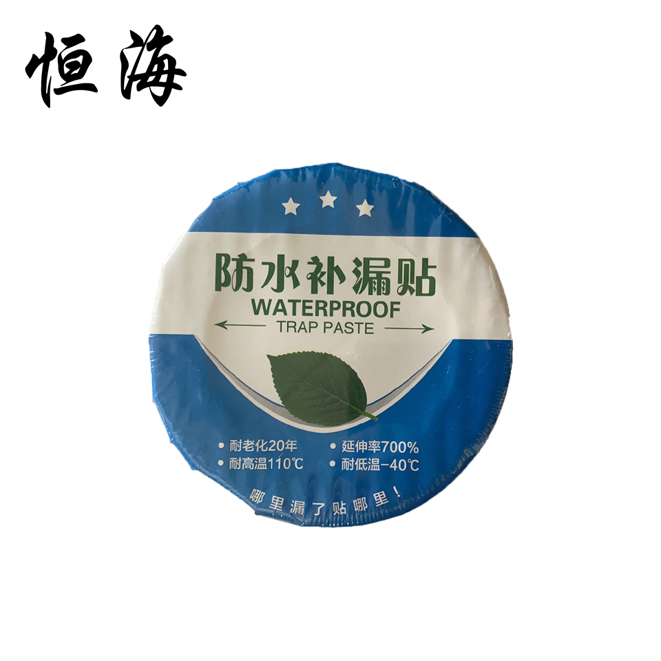 丁基防水贴/10cm/恒海