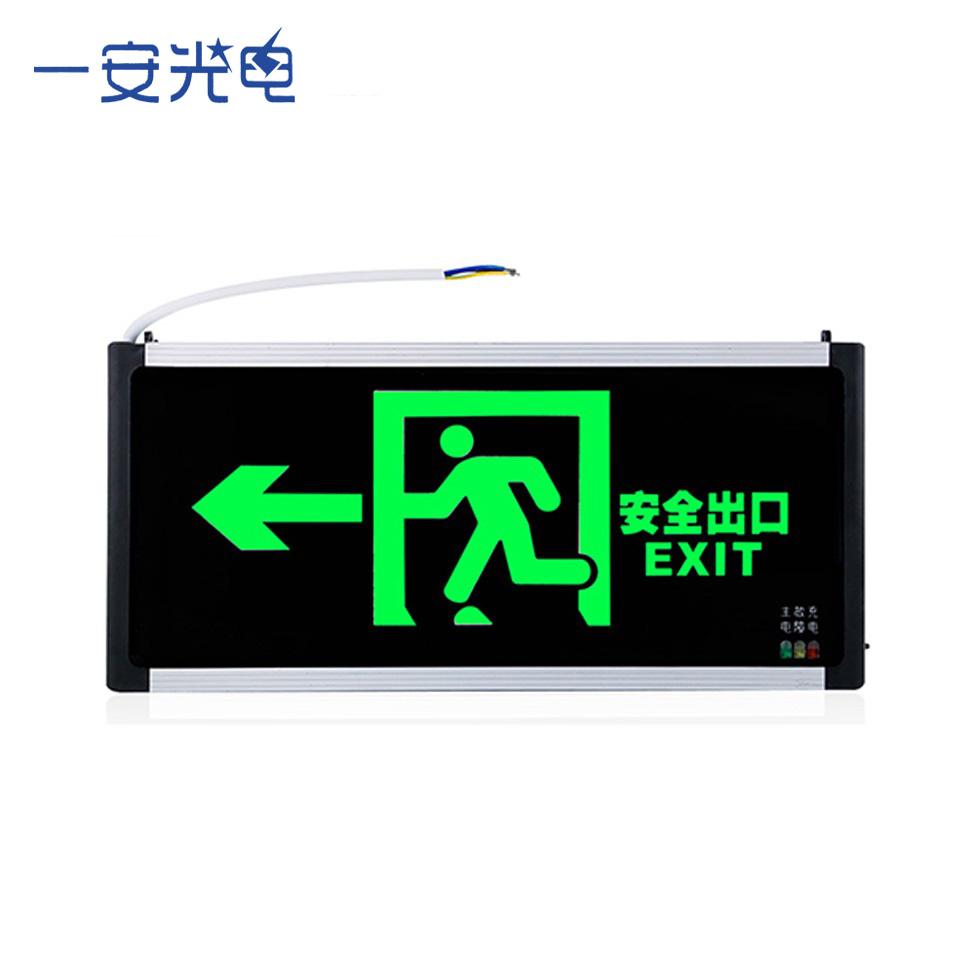 指示牌/消防/ 双面指示牌(安全出口) 向左出口/一安光电